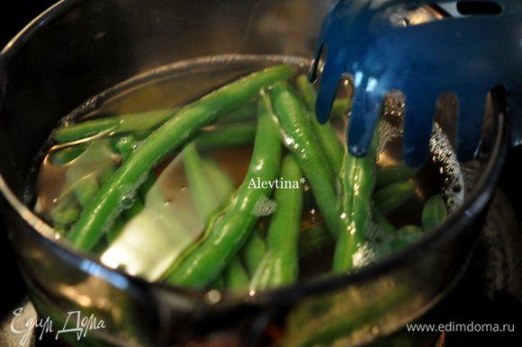 Зеленую фасоль также отварить несколько минут.