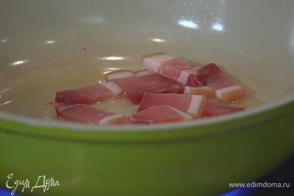 Разогреть в отдельной сковороде 1 ст. ложку оливкового масла и обжарить грудинку до золотистого цвета.