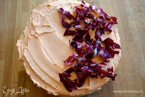 Итак, на третий корж наносим вторую начинку... Смазать корж по всей поверхности кремом из козъего сыра. Сверху выложить слой нарезанного красного радиккио.