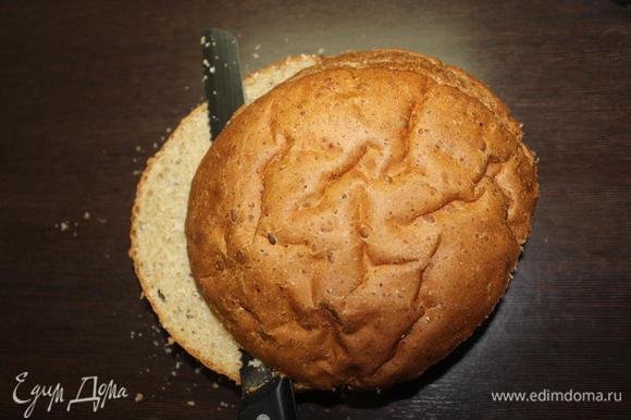 С хлеба срезаем верхушку, она нам не понадобится. Отавшуюся ровную часть разрезаем пополам.