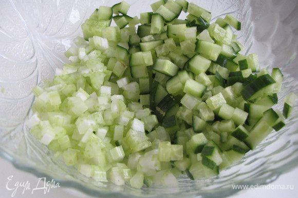 Стебли сельдерея и огурец порезать мелким кубиком. Выложить в салатник.