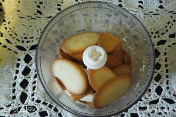 Разогреть духовку до 150 ° С. Измельчите печенье и перемешайте до образования крупнозернистого песка . Залить растопленным сливочным маслом и перемешать.
