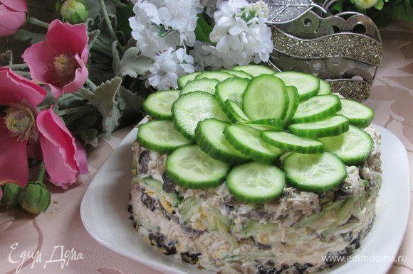 Для красоты огурец можно нарезать кружочками и уложить в виде цветочка (но натертый огурец вкуснее). Даем салату пару часов настояться в холодильнике. Приятного аппетита!