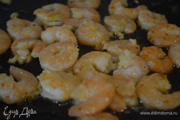 Зажарить креветки на сковороде до легкого розового цвета. Добавить рубленный чеснок и обжарить еще 30 секунд.