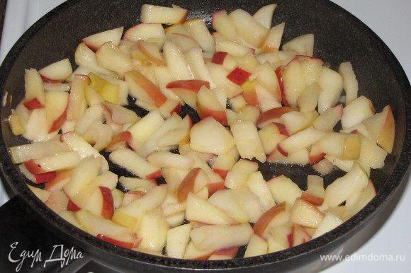 Приготовим начинку. Нарезать яблоки на кусочки. В сковороде растопить сливочное масло, тушить яблоки 5 минут.