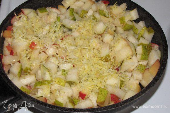 Добавить нарезанную на кусочки грушу, сахарную пудру и лимонную цедру. Тушить 10 минут помешивая, пока фрукты не станут мягкими.