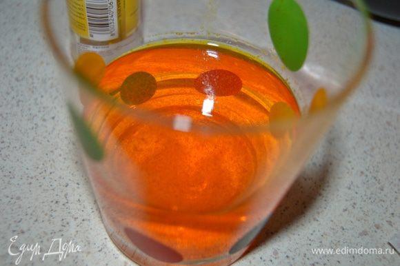 Шафран развести в стакане воды.
