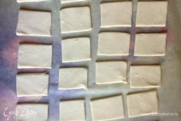 Готовое слоеное тесто разморозить и нарезать на прямоугольнички примерно 3х2 см.