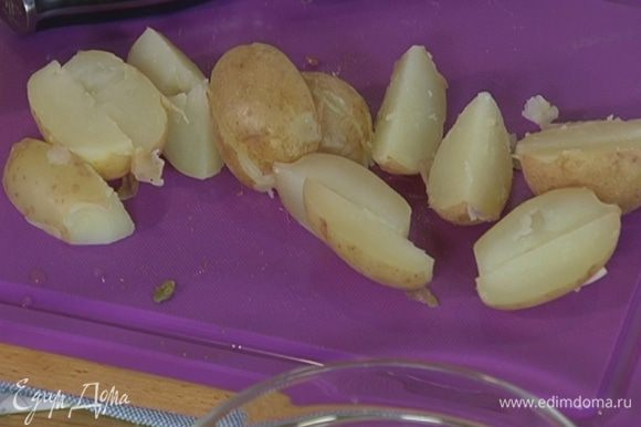 Картофель отварить в мундире до готовности, затем почистить и разрезать вдоль на 4 части.