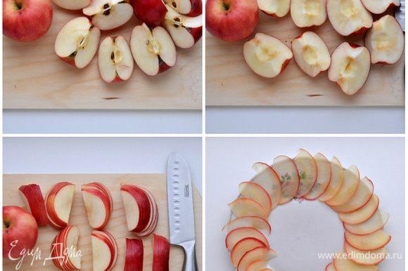 Декор: - Яблоки почистить. Разрезать на 4 части. - Удалить сердцевину. - Каждую четвертинку нарезать как можно тоньше. Сварить сахарный сироп – довести до кипения воду (1,5 стак.) с сахаром (0,5 стак.). Сироп с огня не снимаем. Небольшими партиями отправляем нарезанные дольки яблок в сироп. Ждем 30 сек и вынимаем шумовкой. Выкладываем яблочные лепестки на бортики глубокой тарелки, чтобы лишняя жидкость стекла.