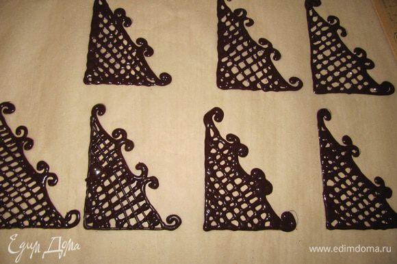 Украшение треугольники. Часть горячего шоколада положите на лист бумаги, разровняйте лопаткой и дайте остыть вырежьте круг диаметром 12 см. Нарисуйте рисунок на пекарской бумаги, 7 см основание, высота 10 см, в середине нарисуйте решетку. Обведите шоколадом контуры рисунка, дайте остыть. На диск из шоколада налейте несколько капель растопленного шоколада, установите затвердевшие треугольники, соединив их в центре.