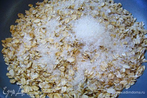 Семя льна залить 3 ст. л. кипятка, накрыть, дать немного постоять. Овсяные хлопья с сахаром (1,5 ст. л.) обжарить на сухой сковороде. Хлопья получатся карамелизированными. Положить на тарелку, остудить.