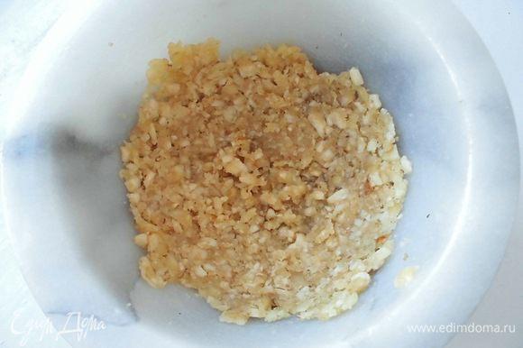 Измельчить грецкие орехи. Я их растерла в ступке.