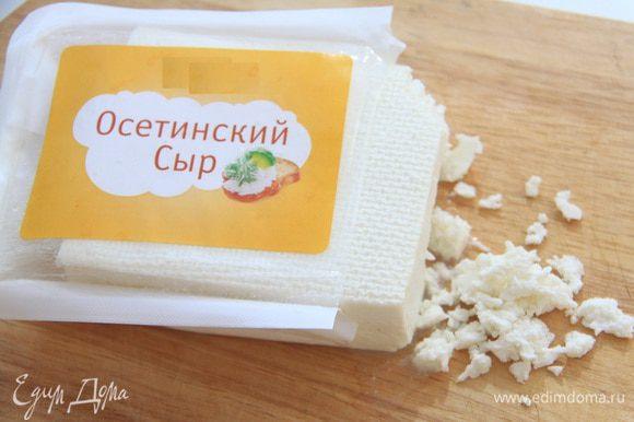 Несколько слов об осетинском сыре. Внешне напоминает спрессованный творог. Но вкус совершенно особенный, крепко солёный и имеющий своеобразную, скажем так, специфическую, ноту! Думаю, присутствие именно этого сыра делает пирог именно ОСЕТИНСКИМ.