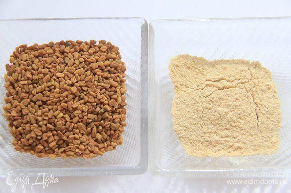 И ещё о специях. Они тоже делают вкус начинки неповторимой! Это пажитник в целом и молотом виде. Ещё его называют фенугрек, шамбала, грибная трава. На черноморском рынке продавался под названием чаман.