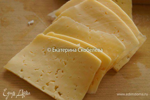 Сыр нарезать тонкими пластинами.