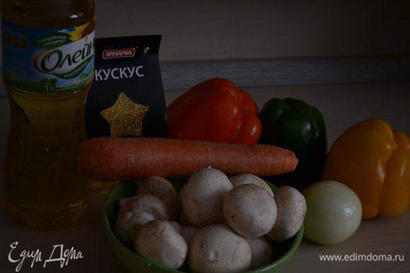 Все овощи помыть, почистить, подготовить к работе.