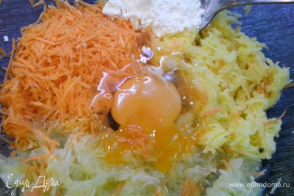 Измельчить на мелкой терке картофель, отжать сок. Измельчить кабачок и морковь. К овощам добавить яйцо, соль, перец.