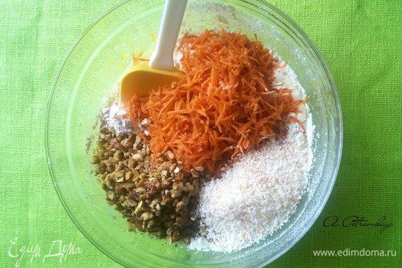 Добавляем в смесь просеянную муку, разрыхлитель, соду, ванильный сахар, гвоздику, кардамон, соль и перемешиваем. Дальше вмешиваем морковь, орехи и кокосовую стружку.