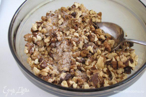 Орехи перемешать с сахаром и корицей.
