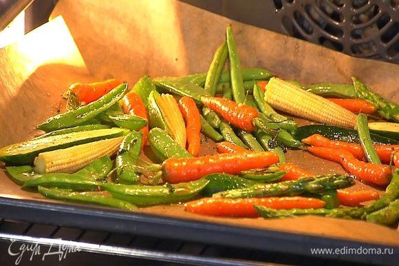 Отправить овощи под гриль и готовить 5–7 минут, периодически переворачивая их.