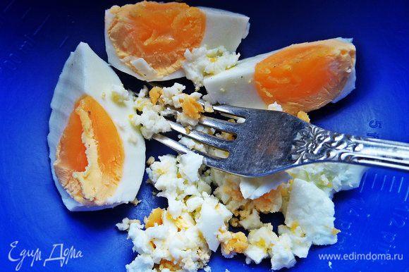 Яйца отварим и раздавим вилкой.
