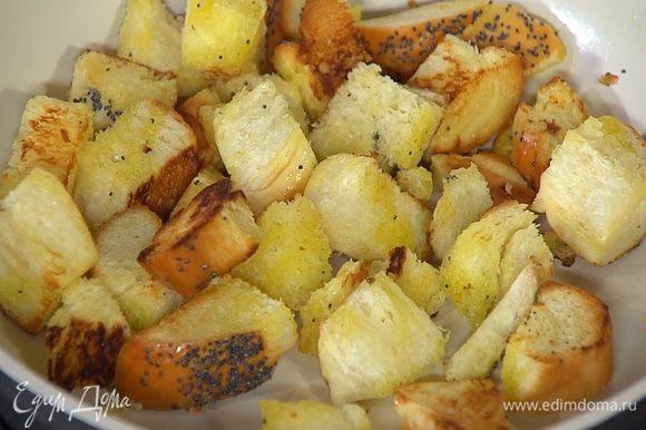 Разогреть сковороду и обжарить хлеб — крутоны должны получиться золотистыми со всех сторон.