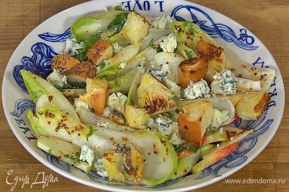 Подавать салат с хрустящими теплыми крутонами.