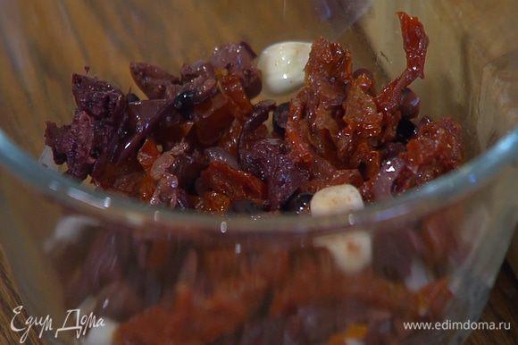 Приготовить заправку: вяленые помидоры перемешать с нарезанными оливками и чесноком.
