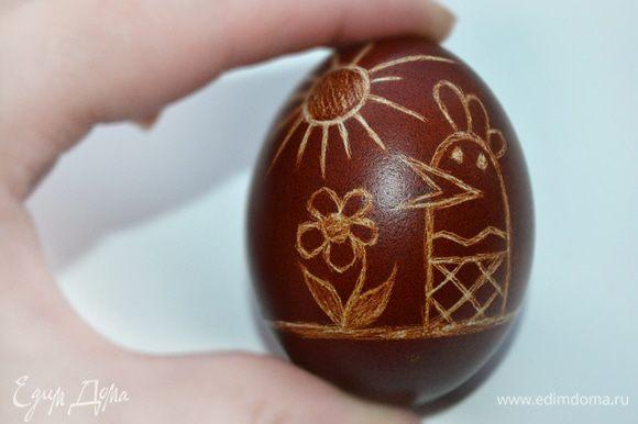 Кропотливая работа, но это того стоит - ваши яйца будут эксклюзивными:)