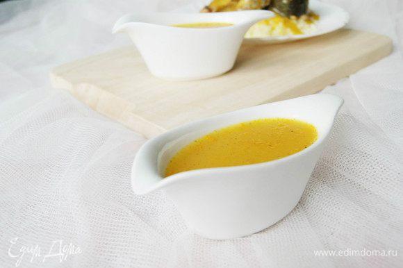 Пока кефаль готовится, займемся соусом. С одного апельсина натрем цедру. Выжмем сок из обоих. Смешаем сок апельсина, вино, мед и цедру. Ставим это все в небольшой кастрюльке на водяную баню (делаем это для того, чтобы температура не была большой и полезности меда сохранились по максимуму). Помешиваем и ждем растворения меда. После этого добавим крахмал и соль. Увариваем все, помешивая до легкой густоты. Затем закидываем корицу, мускат. Пробуем все. Если нужно, то добавляем чуть-чуть соли или сахара. Снимаем соус и оставляем дожидаться рыбы.