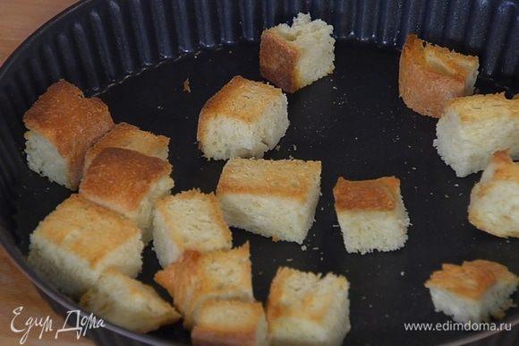 Хлеб порезать небольшими кубиками, выложить в форму и запекать под грилем до золотистого цвета.