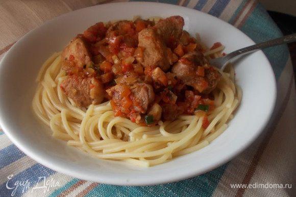 Сварить 500 г спагетти и подавать к столу. Приятного аппетита!