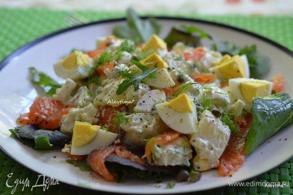 Выкладываем на тарелки смесь рукколы или молодые листья салата смесь. Затем картофель в сметанной смеси, рыбу, каперсы, яйца. А теперь сидим и наслаждаемся божественным вкусом салата, едим маленькими порциями, тщательно все смакуем и прожевываем. Приятного аппетита. Худеем вкусно.