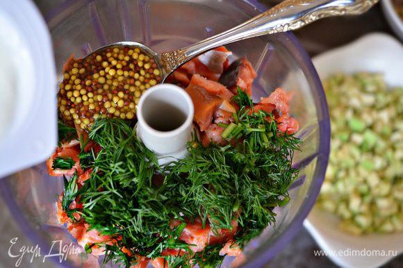 В блендере измельчить нарезанную ломтиками форель и все перечисленные ингредиенты для соуса. По желанию возможно измельчить не до однородного состояния - в соусе могут чувствоваться кусочки рыбы.
