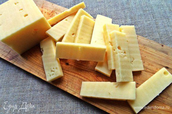 Сыр заранее разрезать на небольшие брусочки.