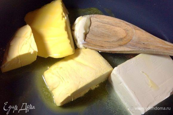 Выложить в глубокую широкую сковороду с толстым дном маргарин, сливочное масло и растопить на среднем огне.