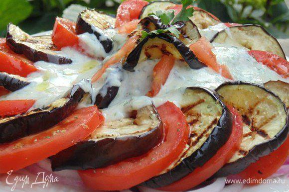 Слить маринад с лука. На тарелку выложить лук, сверху баклажаны с помидорами, в центр -йогуртовую заправку. Посыпать орегано. Приятного аппетита! Хорошей погоды!