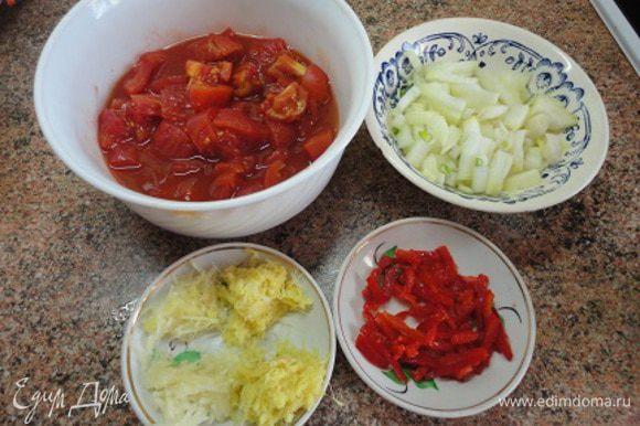 Мелко нарежьте луковицу, консервированные томаты кубиками, перчик чили очистить от семян и тоже мелко нарезать, имбирь и чеснок натереть на терке. Тертый имбирь и чеснок разделите на две части, каждая из них понадобится на разных этапах приготовления.