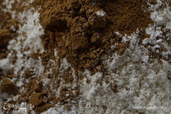 Смешать в миске сухие ингредиенты: муку, соль, разрыхлитель, корицу и какао.