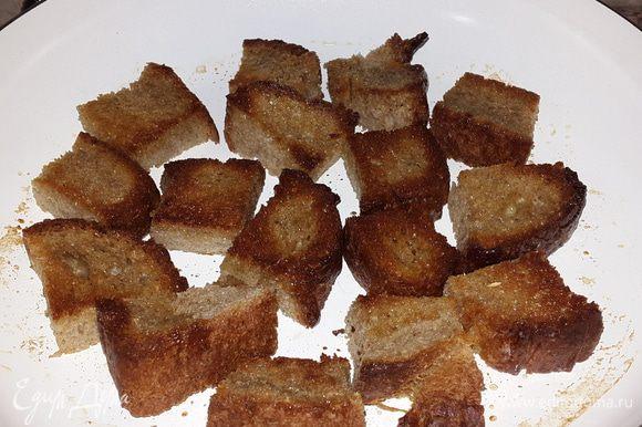 Хлеб разрезать на небольшие кусочки и поджарить с одной стороны на сливочном масле.