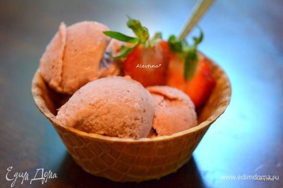 Охлажденное мороженое подаем в вафельных стаканчиках со свежей клубникой по желанию.