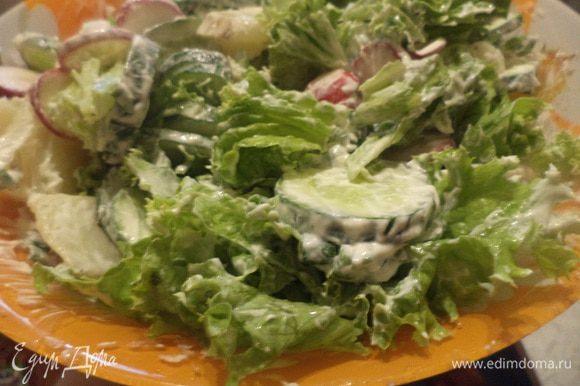 Перемешать салат с заправкой. Приятного аппетита!