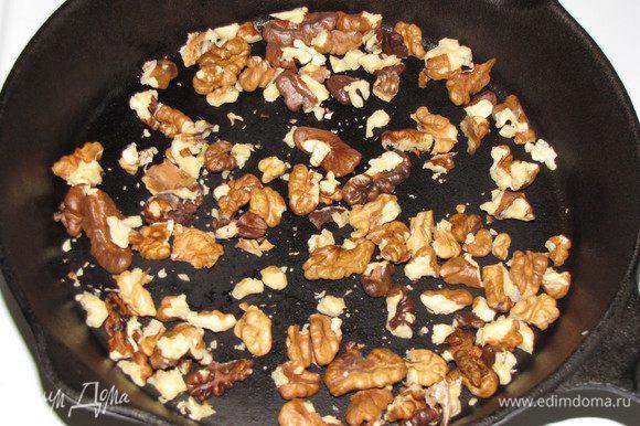 Грецкие орехи крупно порубить и обжарить на сковороде до золотистого цвета.