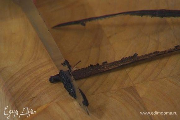 Стручок ванили раскрыть острым ножом и вынуть зерна.