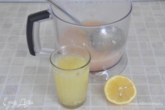 Из лимонов выжать 200 мл сока (у меня – из 3 крупных лимонов).