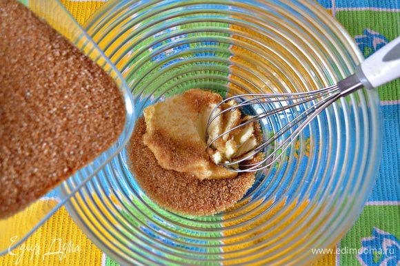 Размягчённое сливочное масло разотрите с коричневым сахаром.