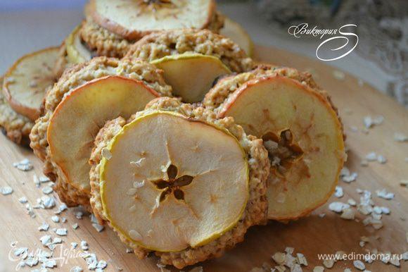 Наслаждайтесь вкусным лёгким полезным и ароматным яблочным печеньем! Приятного вам аппетита!