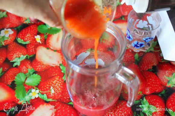 Соедините вместе три сока (вишня+томаты+красный сладкий перец).