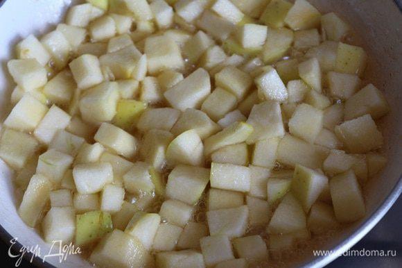 Когда масло полностью растворится готовим еще 2 минуты и добавляем яблоки порезанные мелким кубиком. Яблоки лучше брать кислые, твердых сортов (у меня Гренни).